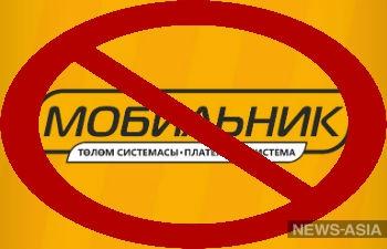 В Кыргызстане прекратил существование электронный кошелек  «Мобильник»