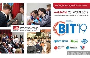 Международный Форум «Бизнес и ИТ» пройдет в Алматы
