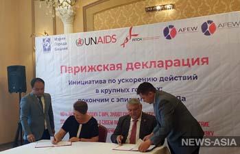 Бишкек присоединился к Парижской декларации по борьбе со СПИДом