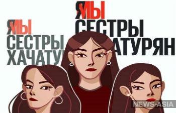 Пикет в поддержку сестер Хачатурян пройдет в столице Кыргызстана (обновлено)