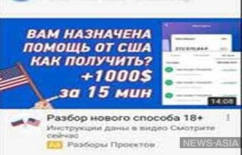 YouTube в странах СНГ заполонили мошенники -  «Лаборатория Касперского»