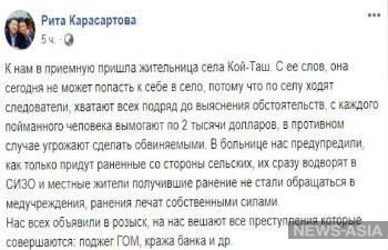 Правозащитница из КР заявила о преследованиях жителей села Кой-Таш милиционерами
