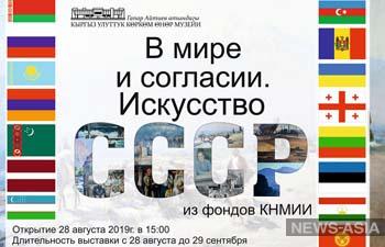 Фондовая выставка национального музея ИЗО открывается в Бишкеке