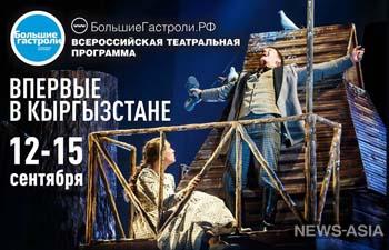 Кыргызстан впервые примет театральные «Большие гастроли» из России