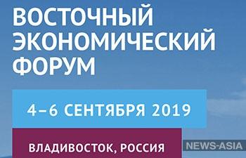 Юбилейный Восточный экономический форум пройдет во Владивостоке