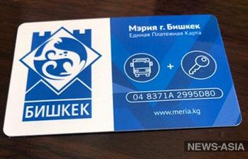 Школьники Кыргызстана будут ездить на троллейбусах по именным картам