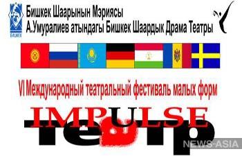 Международный театральный фестиваль «Импульс» пройдет в Кыргызстане