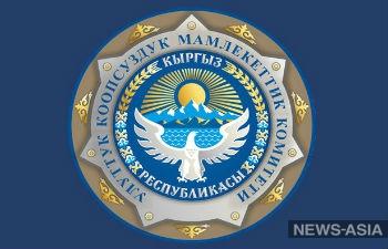 ГКНБ Кыргызстана обратился к гражданам республики в связи с конфликтом на границе