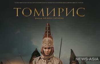 Историческая драма «Томирис» вышла на киноэкраны Казахстана