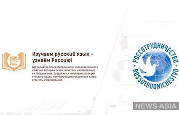 Проект «Изучаем русский язык – узнаем Россию!» стартует в Таджикистане и Узбекистане