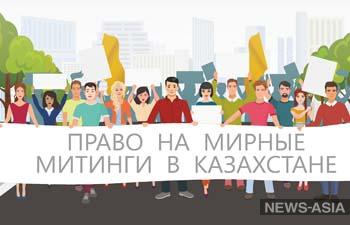 Жители Казахстана поверили в мирные митинги как в инструмент перемен - Demoscope