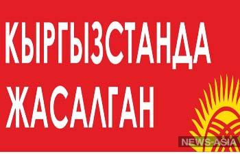 Как в Кыргызстане предлагают заставить магазины торговать отечественным товаром?
