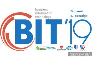 Ташкент встретит главное событие регионального ИКТ-рынка