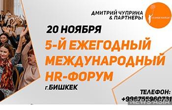20 ноября в Бишкеке состоится пятый ежегодный HR-форум