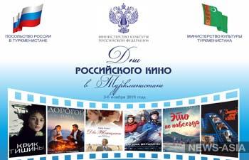 В Туркменистане пройдут Дни российского кино