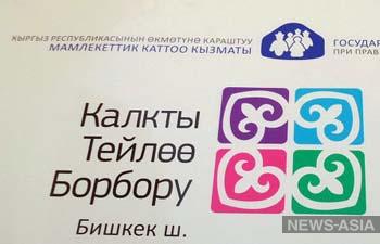 В Бишкеке Центры обслуживания населения перенесли на окраины города - куда именно