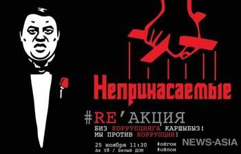 Митинг против коррупции в Бишкеке пройдет - запрет его не касается