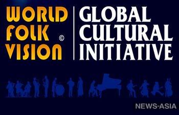 Россия присоединилась к Глобальной Культурной Инициативе «World Folk Vision»