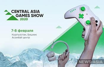 В Бишкеке пройдет выставка Central Asia Games Show 2020