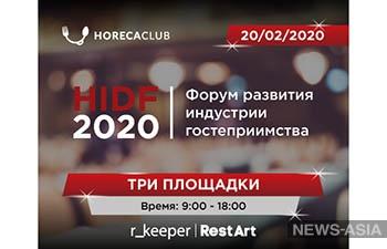 В Бишкеке состоится форум HIDF-2020