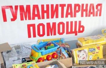 Кыргызстанцы собирают гуманитарную помощь для беженцев из Казахстана - адреса точек сбора (обновляется)
