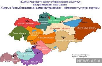 В Кыргызстане предложили ликвидировать области, чтобы объединить северян и южан