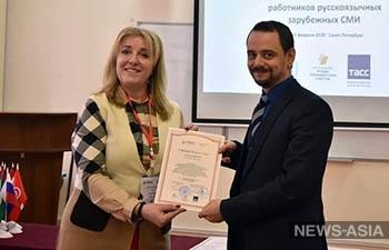 В Санкт-Петербурге завершились курсы для русскоязычных зарубежных журналистов