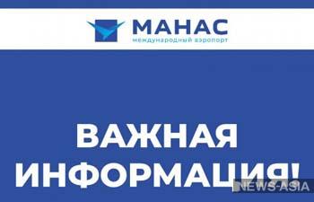 Кыргызстан из-за коронавируса отменил часть авиарейсов – список