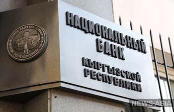 Нацбанк Кыргызстана борется с ослаблением национальной валюты