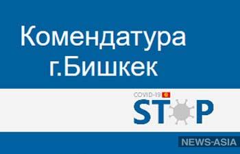 Комендатура Бишкека обнародовала все приказы – где посмотреть