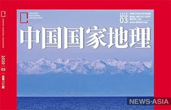 National Geographic China посвятил спецвыпуск журнала - Кыргызстану