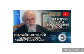 Российские священники вышли в прямые эфиры онлайн, чтобы поддержать верующих