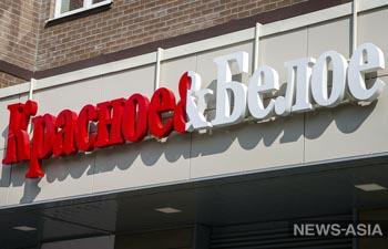Сеть магазинов «Красное и белое» может лишиться лицензии в Свердловской области