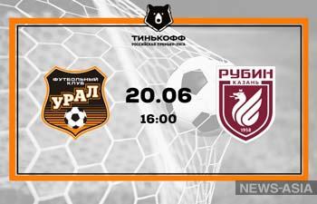 В Екатеринбурге пройдет первый футбольный матч сезона со зрителями