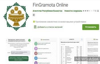 В Казахстане запустили приложение для повышения финансовой грамотности граждан