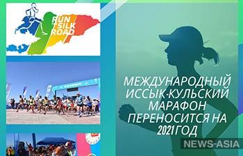 Международный Иссык-Кульский марафон переносится на 2021 год