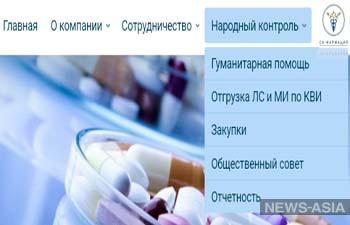 Казахстанцы могут увидеть и проконтролировать распределение гуманитарной помощи онлайн