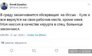 Известный кыргызский врач и блогер Эрмек Исмаилов уходит из хирургии