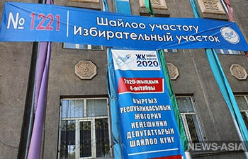 Топ-5 причин, по которым парламентские выборы-2020 надолго запомнятся Кыргызстану