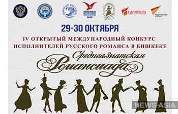 В Бишкеке состоится IV Открытый международный конкурс исполнителей русского романса