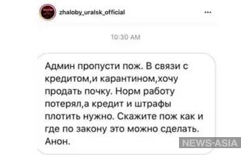 Казахстанцы начали продавать свои органы через соцсети