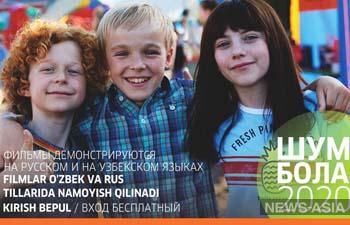 В Ташкенте стартует международный кинофестиваль «Шум бола 2020»