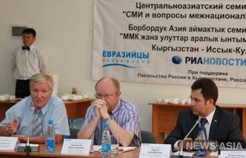 На Иссык-Куле журналисты из России, Киргизии и Казахстана обсудили проблемы межэтнических конфликтов