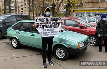 В Москве после выступления Адахана Мадумарова вышли на пикет кыргызстанцы