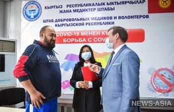 В столице Кыргызстана открыли  штаб добровольных медиков и волонтеров