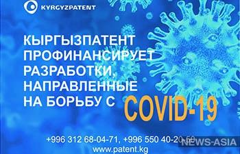 Кыргызпатент профинансирует разработки, направленные на борьбу с COVID-19