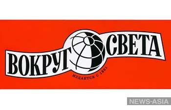 Один из старейших журналов России «Вокруг света» – на грани банкротства и закрытия