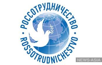 Россотрудничество переименуют – объявлен конкурс на новое название