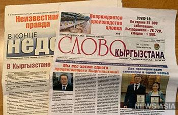 В газете «Слово Кыргызстана» новый главред: коллектив готов выйти на забастовку