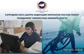 Гражданину Узбекистана помогли избежать административного задержания